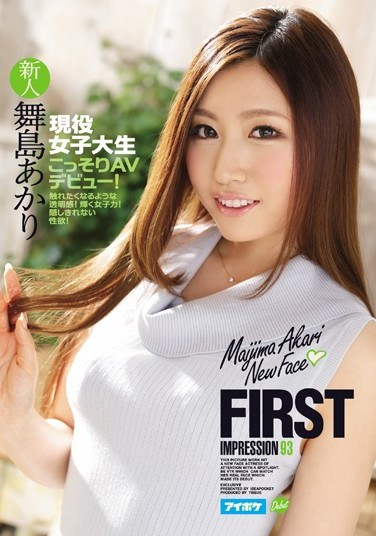 IPZ-710 FIRST IMPRESSION 93 A Real Life College Girl Secretly Makes Her AV Debut! Akari Maijima
