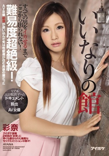 IPZ-815 Ultra High Level Ecstasy! The Hall Of Obedience She Can't Escape Until She Makes All Men Cum! Ayana