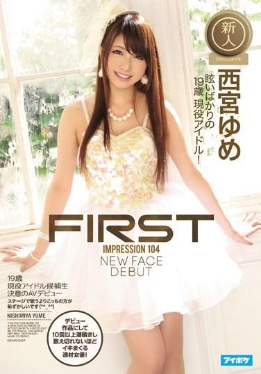 IPZ-819 FIRST IMPRESSION 104 – 19 Year Old Former Idol Trainee Makes A Determined Porn Debut (Yume Nishinomiya)
