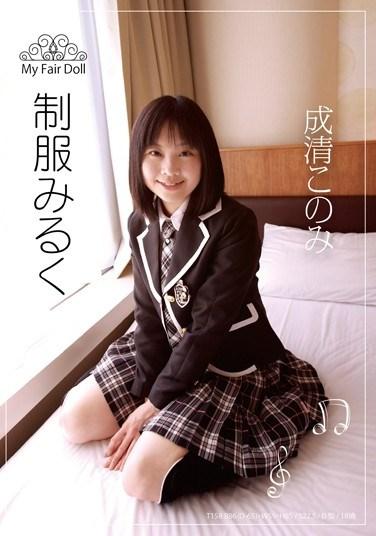 IRCP-001 Milky Uniform Konomi Narikiyo