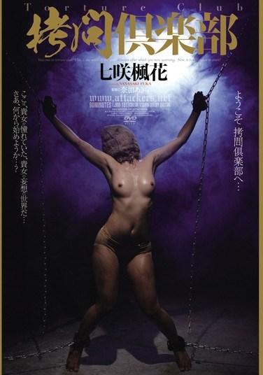 JBD-161 Torture Club Fuka Nanasaki