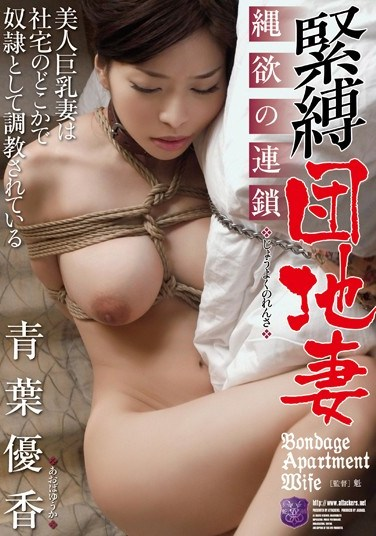 JBD-181 S&M Apartment Wife – The Lusty Chains Of Bondage Yuka Aoba