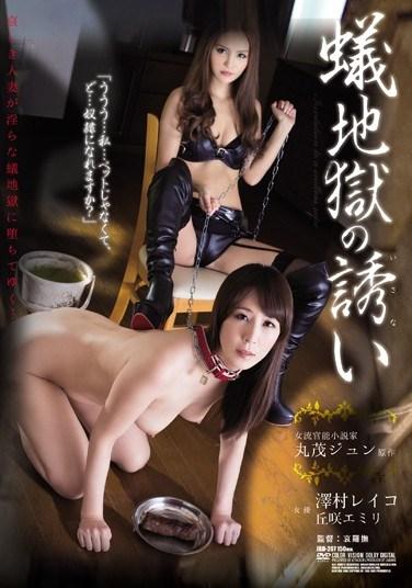 JBD-207 Antlion's Invitation: Reiko Sawamura Emily Okazaki