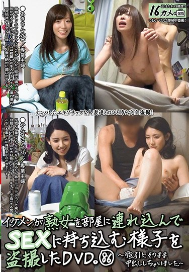 JJPP-097 A Peeping DVD Of A Handsome Guy Who Brought A Mature Woman Home For Sex 86 And He Forced Her Into Creampie Sex Too