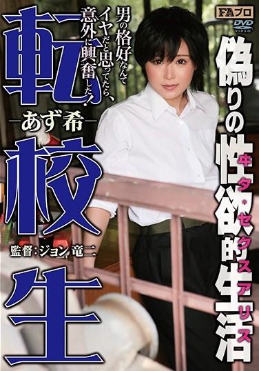 JOHS-043 The Exchange Student A Sex Life Of Lies Azuki