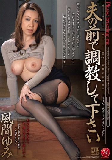 JUC-305 Please Train Me In Front of My Husband Yumi Kazama