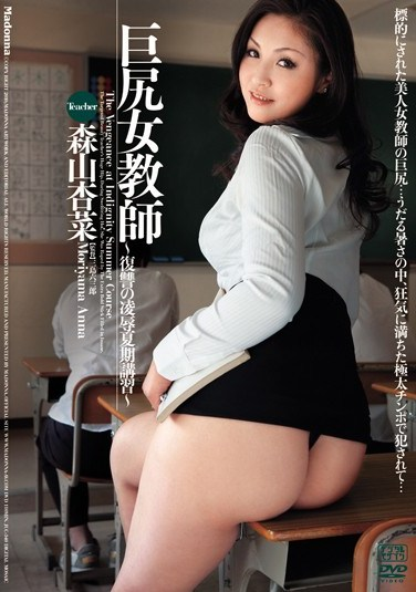 JUC-340 Big Butt Female Teacher – Revenge Torture & Rape Summer Course – Anna Moriyama