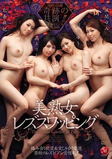 JUC-608 Beautiful Mature Woman Lesbian Swapping