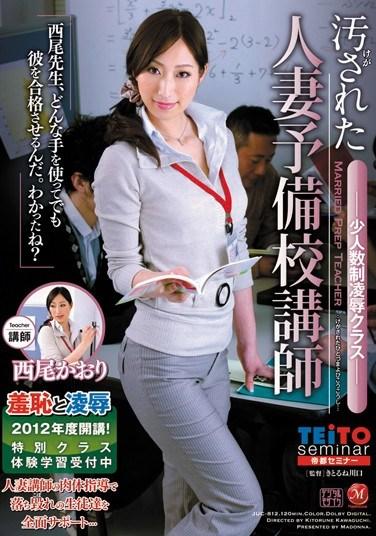 JUC-812 Dishonored Married Cram School Teacher Kaori Nishioka