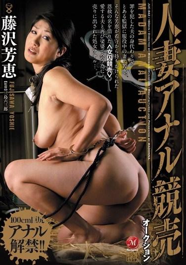 JUC-842 Married Woman Anal Auction – Yoshie Fujisawa