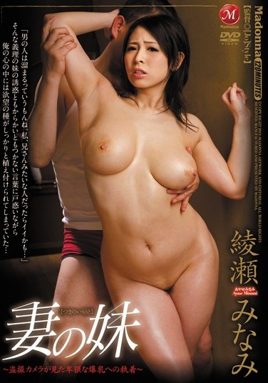 JUC-873 My wife's young sister Slutty Colossal Tits caught on hidden camera~ Minami Ayase