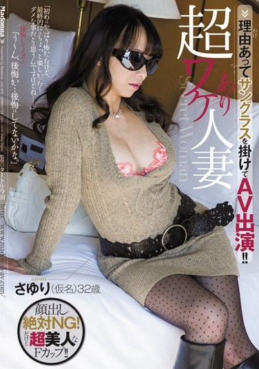 JUC-876 Super Special Married Woman: She's Got a Reason For Putting On Her Sunnies And Showing Up In An AV! Sayuri