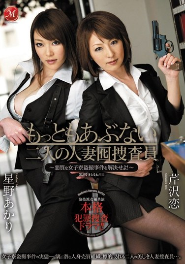 JUC-889 The Two Most Dangerous Married Women Investigators–Solving the Case Of The Bad Girls Dorm Voyeur! Akari Hoshino Ren Serizawa
