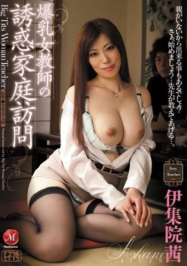 JUC-890 Colossal Tits Female Teacher's Temptation Homeroom Teacher Visit Akane Ijuin