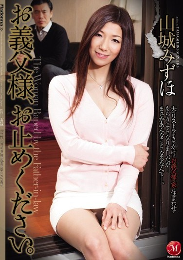 JUC-891 Father-in-law, Please Stop. Mizuho Yamashiro