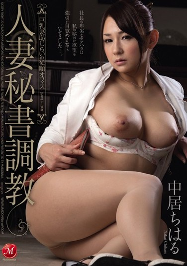JUC-905 Married Woman With Big Tits – Breaking In to Shy Secretary's Obedience Office Chiharu Nakai