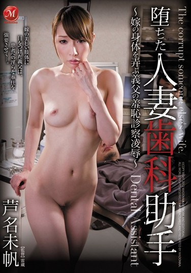 JUC-906 Fallen Married Woman Dental Assistant – The Shame of a Father-In-Law Having His Way With His Daughter-In-Law – Medical Examination Torture & Rape – Miho Ashina