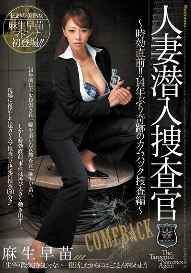 JUC-910 Married Woman Investigator Infiltration: Just Before The Statute Of Limitations! First Time In 14 Years, Miraculous Comeback Investigation Edition! Sanae Aso