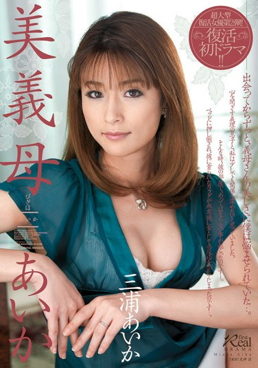 JUC-946 Hot Mother-in-Law Aika Miura