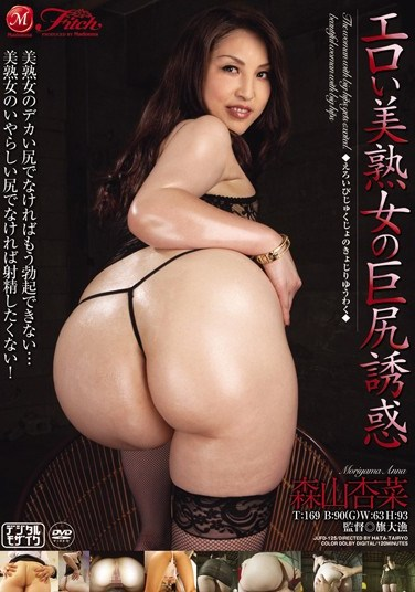 JUFD-125 Temptation – Dirty Mature Woman With Big Ass Anna Moriyama