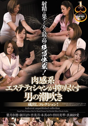 JUFD-249 Sexy Masseuse Milks Cocks And Swallows Special Release Collection