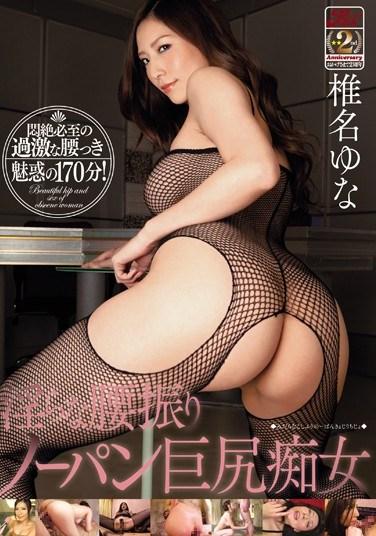 JUFD-311 Slutty No-Pants Phat Ass Slut Yuna Shina