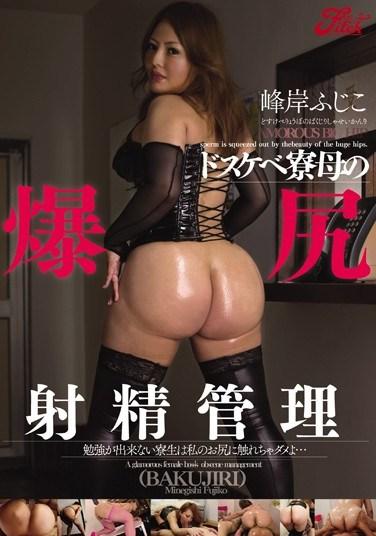JUFD-335 Kinky Housemother's Giant Ass Cum Control Fujiko Minegishi