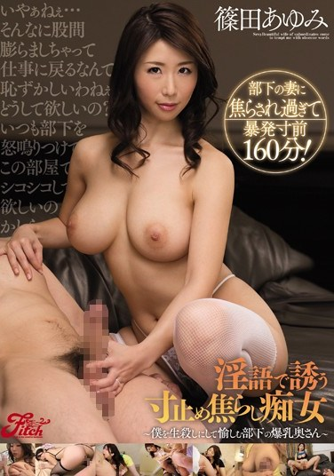 JUFD-387 A Dirty Talking Seductive Slut that Pulls Out to Tantalize – A Subordinate's Wife Having Fun Trying to Tease me to Death – Ayumi Shinoda