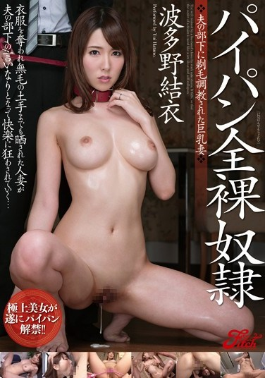 JUFD-457 Bare Naked Slave With A Shaved Pussy – Wife With Big Tits Gets Punished By Her Husband's Subordinate With Shaving Yui Hatano