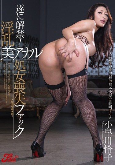 JUFD-465 At Last! Her Dirty, Beautiful Asshole Loses Its Virginity Reiko Kobayakawa