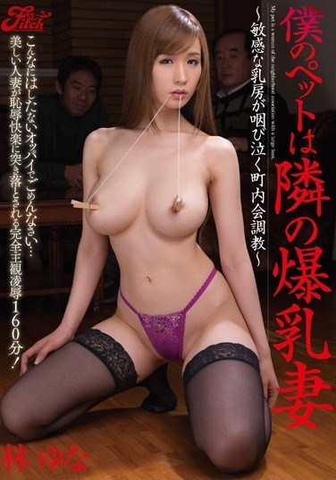 JUFD-467 The Wife Next Door With Colossal Tits Is My Pet ~Breaking Her In With Tearful Nipple Punishment At The Town Council~ Yuna Hayashi