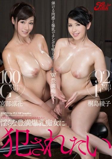 JUFD-472 I Want To Get Raped By A Slutty MILF – Ryoka Miyabe & Ayako Kirishima