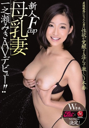 JUFD-706 Fitch x Madonna A Double Exclusive Collaboration! A Fresh Face F Cup Breast Milk Giving Housewife Miki Ichinose Her AV Debut!! A Post Pregnancy Married Woman Has Awakened To Her Lust In 3 Furious Fuck Scenes Miki Ichinose