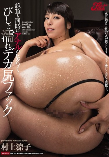 JUFD-787 Big Ass Anal Fucking To Get You Twitching And Dripping Wet For Anal Ecstasy Ryoko Murakami