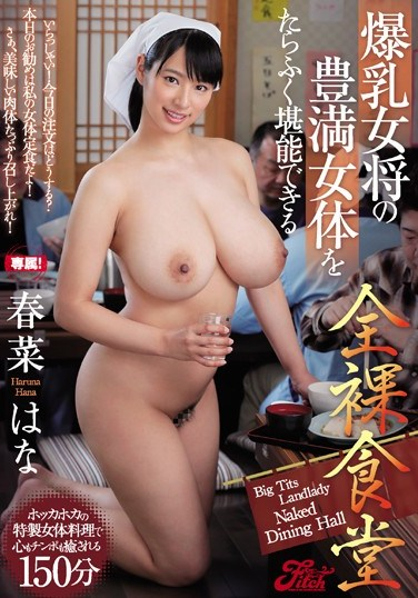 JUFD-794 Colossal Tits Mistress All Naked Cafeteria Enjoy a Menu of Voluptuous Women Hana Haruna