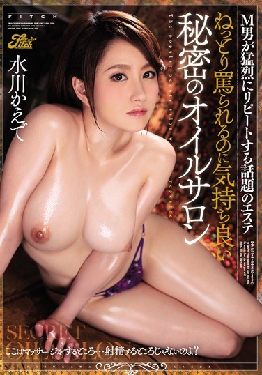 JUFD-825 The Hot Massage Parlor That's Getting Intense Repeat Business From Maso Men Customers A Secret Oil Salon Where The Customers Get Berated And Abused But Pleasured In The End Kaede Mizukawa