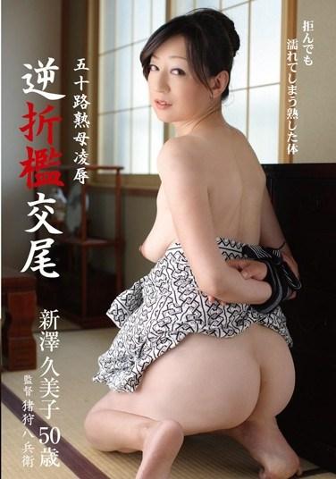 JUTA-011 50 Something Mature Mother's Torture & Rape Reverse Punishment Sex Kumiko Nizawa