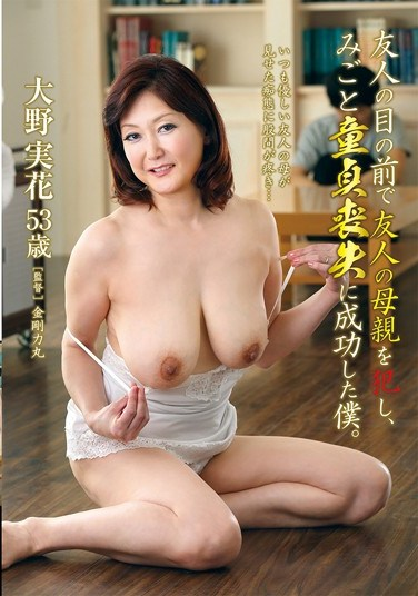 JUTA-022 I Popped My Cherry By Violating My Friend's Mom Right in Front of Him. Mika Ono
