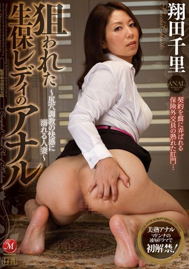JUX-003 Targeting Insurance Lady for Anal – Breaking in Married Woman's Ass and Making Her Feel so Good She Soaks Herself – Chisato Shoda
