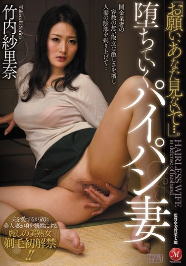 """JUX-077 """"Oh Please, Don't Look…"""" A Fallen Wife's Shaved Pussy Sarina Takeuchi"""