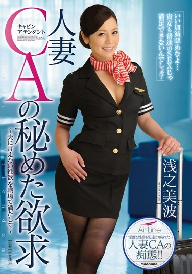 JUX-169 The Hidden Desire Of The Married Cabin Attendant – Fulfilling Her Secret Desires At Work – Minami Asano