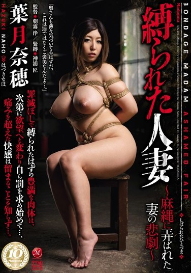JUX-210 Tied Up Wives – The Tragedy Of A Wife Bound By Rope – Naho Hatzuki