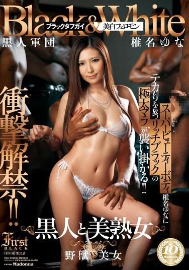 JUX-222 Shocking! Over The Top! Black Men and Hot Older Women Yuna Shina