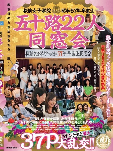 JUX-235 The Sakuramae Girls Academy's Class of 1982 Is Made Up Of 22 Women in Their 50's. The Greatest Class Reunion of Madonnas in History! Large Orgies of 37 People!!