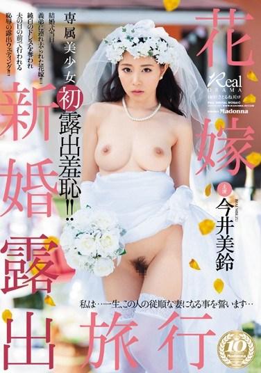 JUX-259 Beautiful Girl Under Exclusive Contract. Her First Exhibitionist Shame! Bride's Maid Newlywed Exhibitionist Trip. Misuzu Imai .