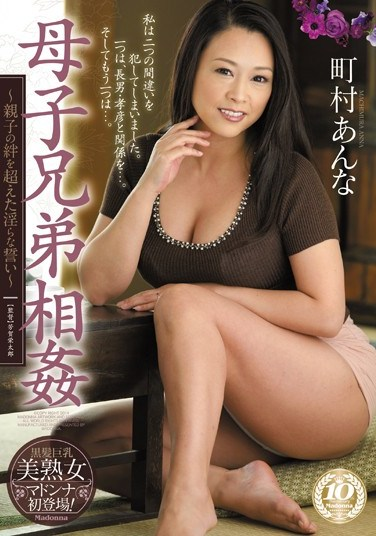 JUX-308 Incest Mother Child Siblings -Indecent Oath Gone Beyond Family Boundaries- Anna Machimura