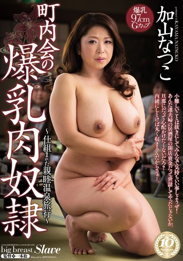 JUX-311 Neighborhood Meeting's Busty Sex Slave – Planned Hot Spring Trip – Natsuko Kayama