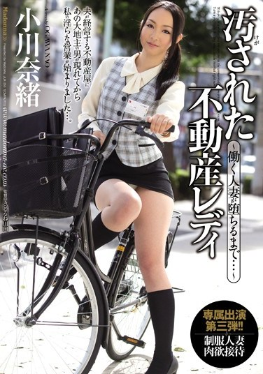 JUX-355 The Defiled Real Estate Lady – The Degrading Of A Working Married Woman – Nao Ogawa