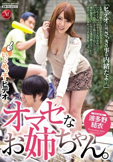 JUX-357 Bullying Video With A Precocious Older Sister. Featuring Yui Hatano .