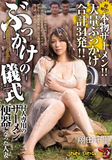 JUX-433 A Hot Mature Woman Gives Real Hard Fucks! A BUKKAKE Ceremony – This Married Woman Becomes A Ritual Cum Dumpster For The Whole Town Chisato Shoda